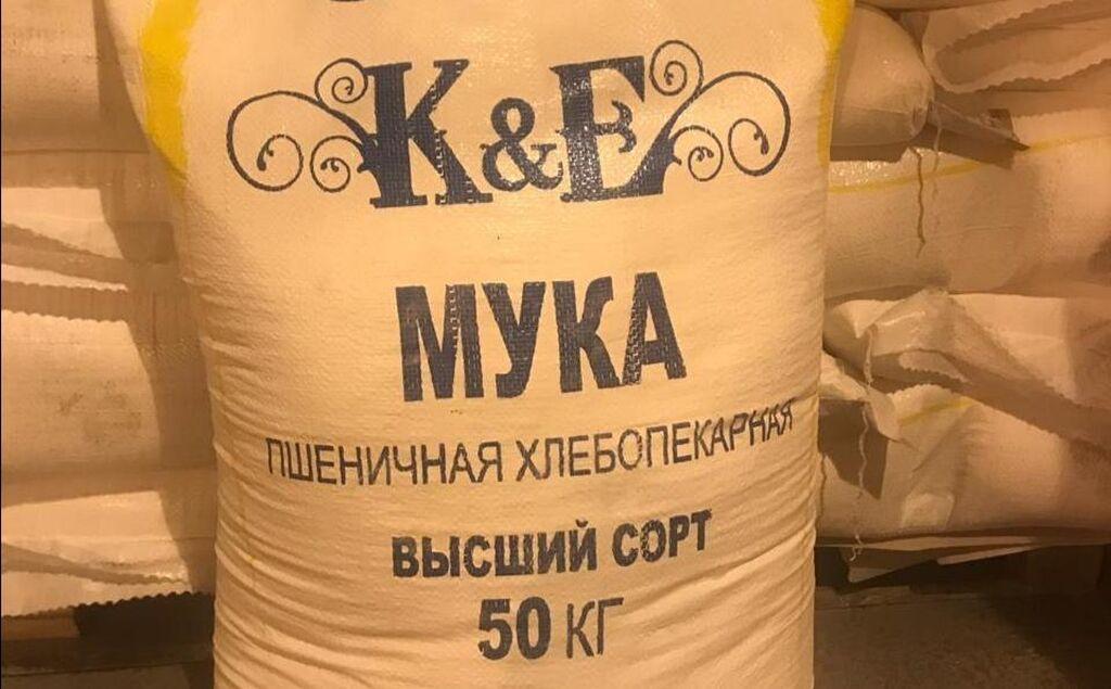 Мука в/с, 1/ с, 2/с оптом из рф. От 68 тонн