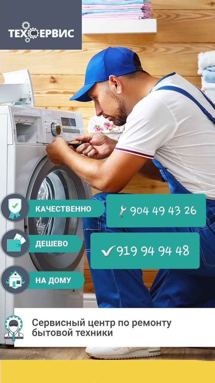Мастер по ремонту Стиральных машин На Дому С Гарантией. Photo 0