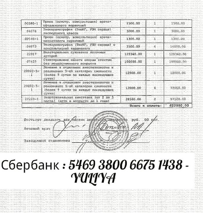 Срочный сбор на лечение в Москве . Photo 1