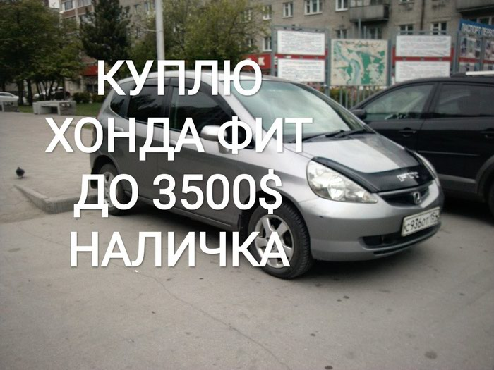 Куплю Honda Fit за наличку, до 3500$. Для себя в Бишкек