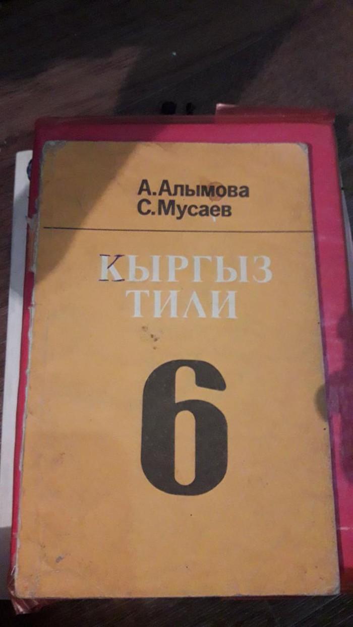 АЛЫМОВА МУСАЕВ  КЫРГЫЗ ТИЛИ 2006 6 КЛ. Photo 0