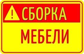 СБОРКА МЕБЕЛИ.907-99-30-30 в Душанбе