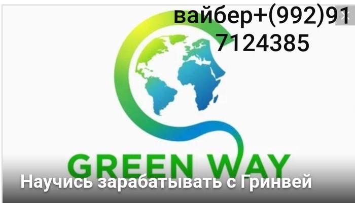 Ведётся набор партнеров в Российскую компанию Гринвей. Photo 3