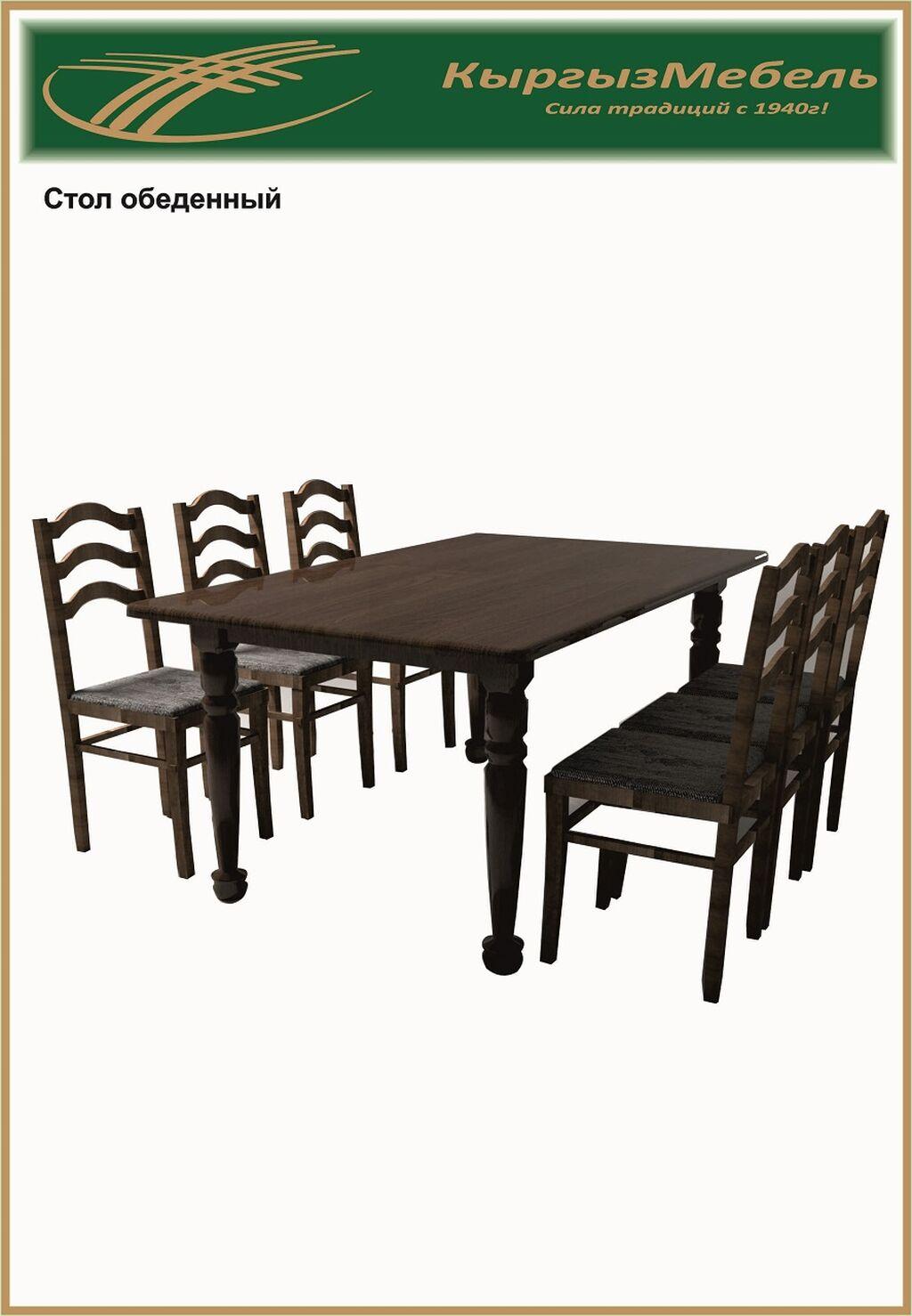 Стол обеденный не раздвижной 2 стола размер 2