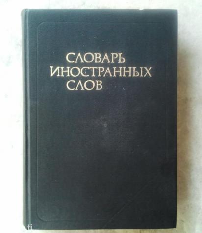 Словарь содержит 19 тысяч слов, в разное время заимствованных русским языком из других языков,а так же слов и словосочетаний образованных из элементов древнегреческого и латинского языков
