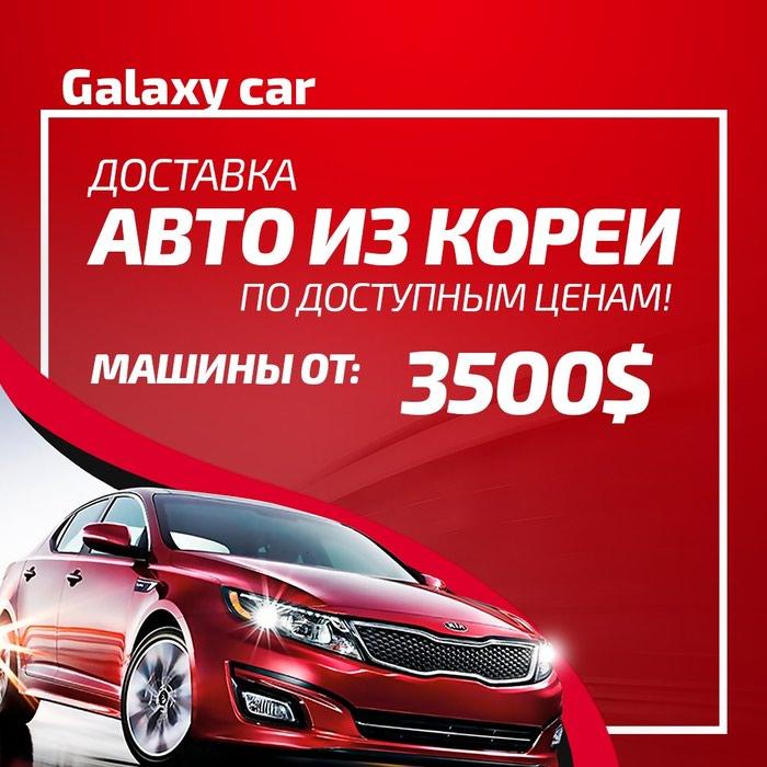 Авто Авто с доставкой Авто из Кореи по доступным ценам в Бишкек