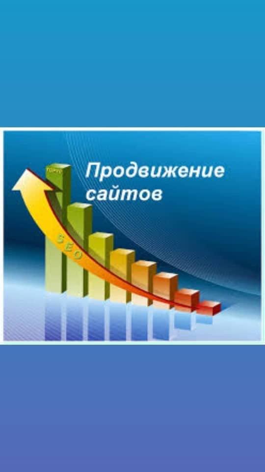 Продвижение сайтов в GOOGLE. Photo 0
