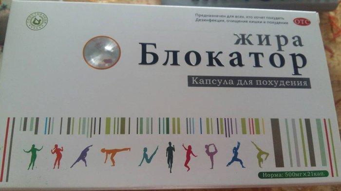 Капсулы для похудения все оптом в Душанбе