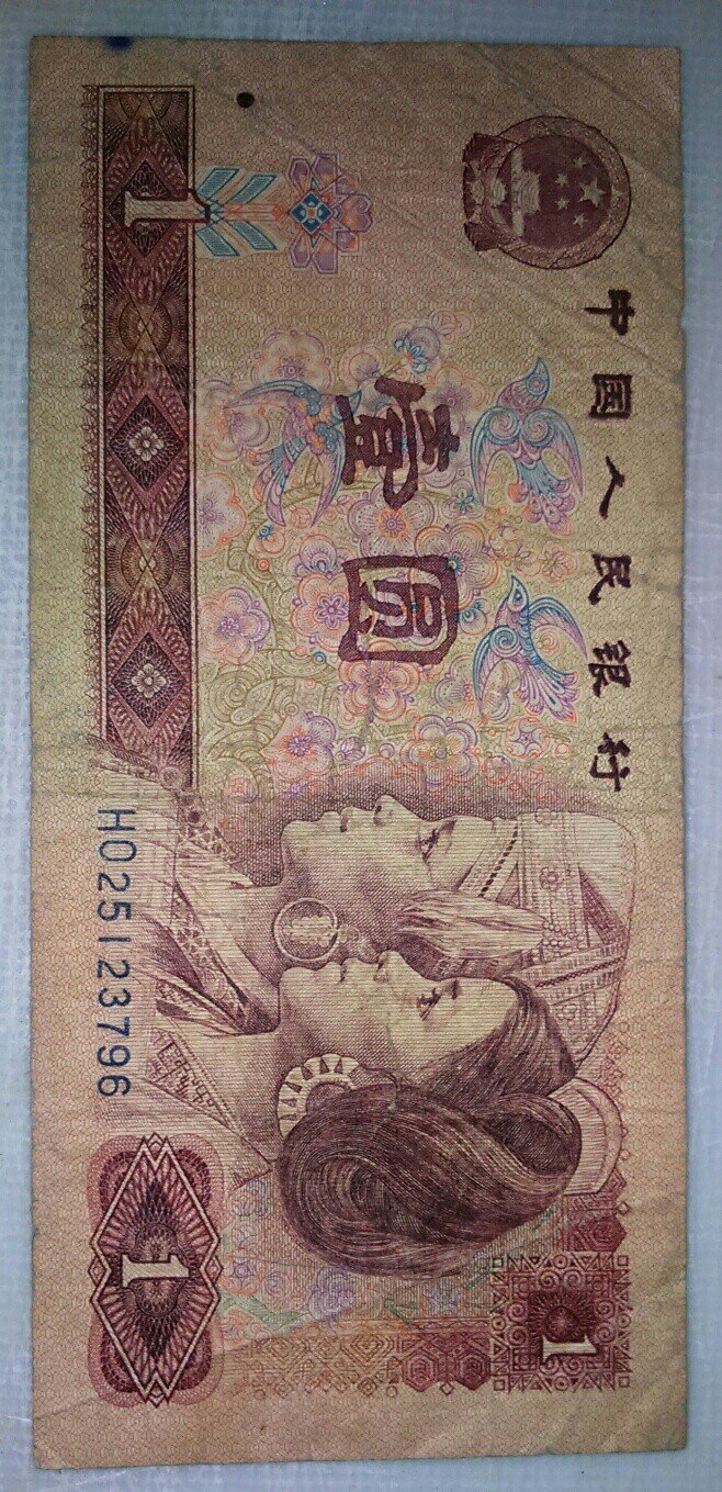 Kineski juan iz 1990 g. Prodaću ga po ceni od 7€ - Rumenka