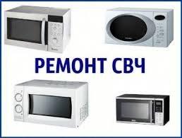 РЕМОН микроволновых печей на дому с гарантией  988 12 07 77. Photo 0