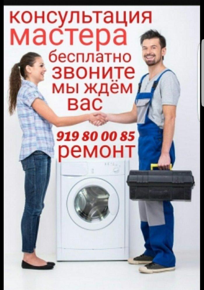 Ремонт стиральных машин +992 904 29 28 40. Photo 0