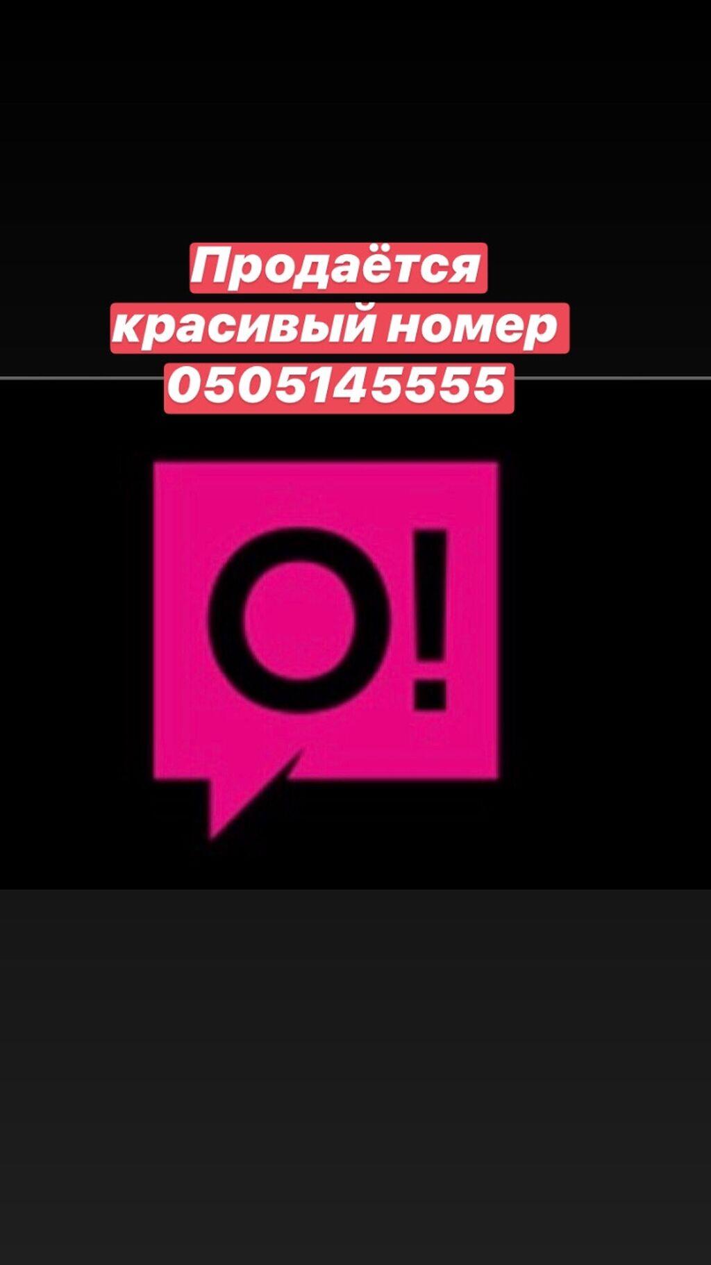 Продаётся красивый номер 0505145555