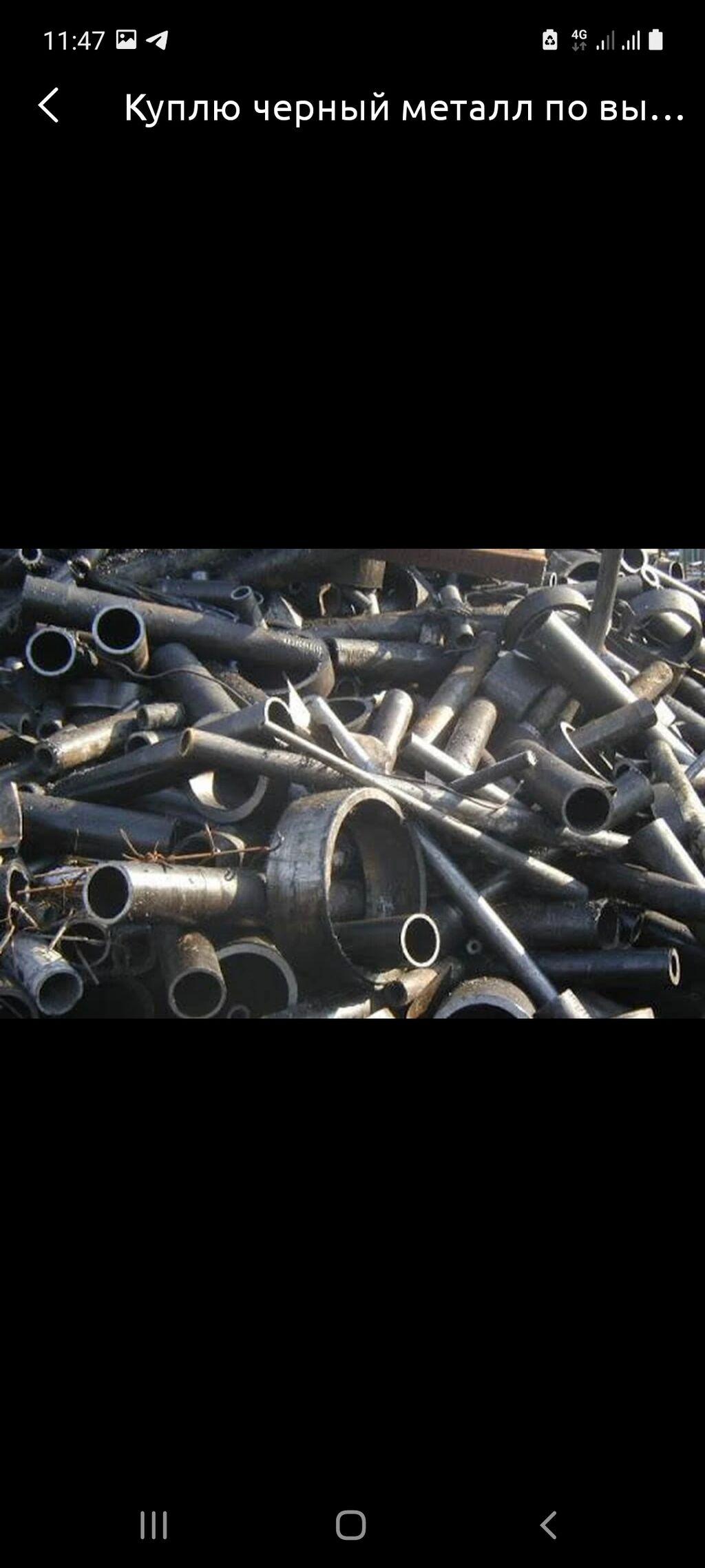 Принимаем черный металл. Высокие цены. Скупка метала## | Объявление создано 17 Июль 2021 05:54:25 | СКУПКА ЧЕРНОГО МЕТАЛЛА: Принимаем черный металл. Высокие цены. Скупка метала##