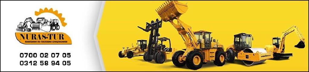 ОсОО Нурас-Тур является официальным дилером по поставке дорожно-строительной техники