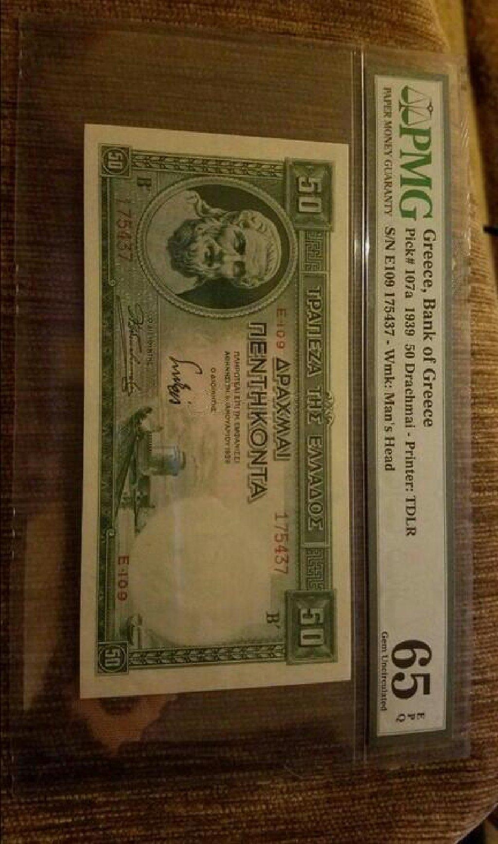 Συλεκτικο παλιο χαρτονομισμα
