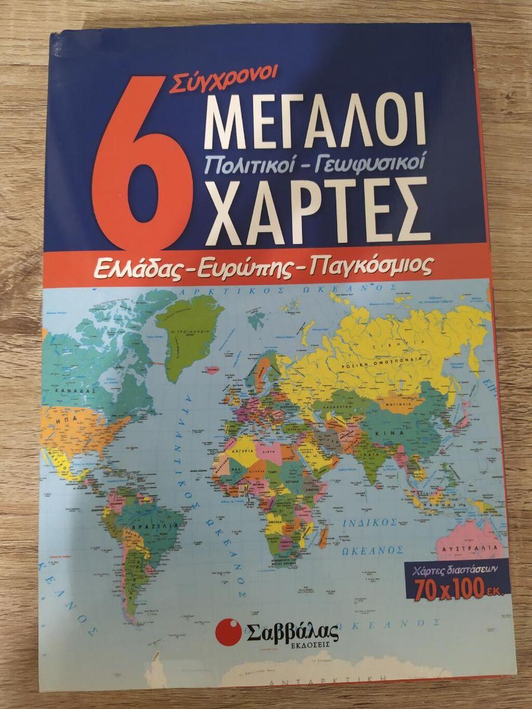 6 σύγχρονοι μεγάλοι χάρτες (70×100)