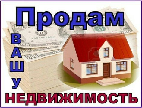 Оказание услуг по продажи,покупки недвижимости в г. Кант,открыто,честн в Кант