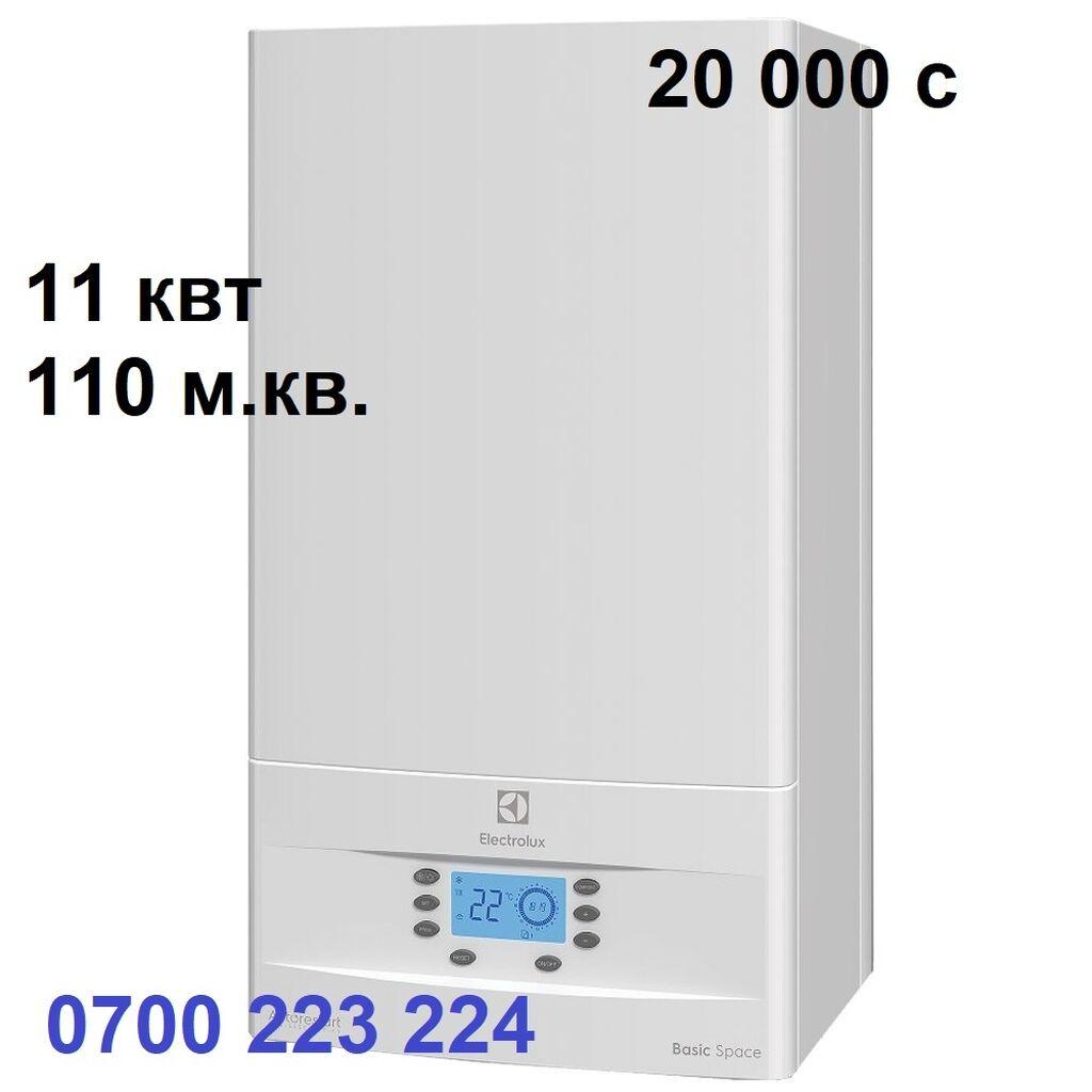 Котел газовый space 11 квт fi basic electroluxкотел: Котел газовый space 11 квт fi basic electroluxкотел