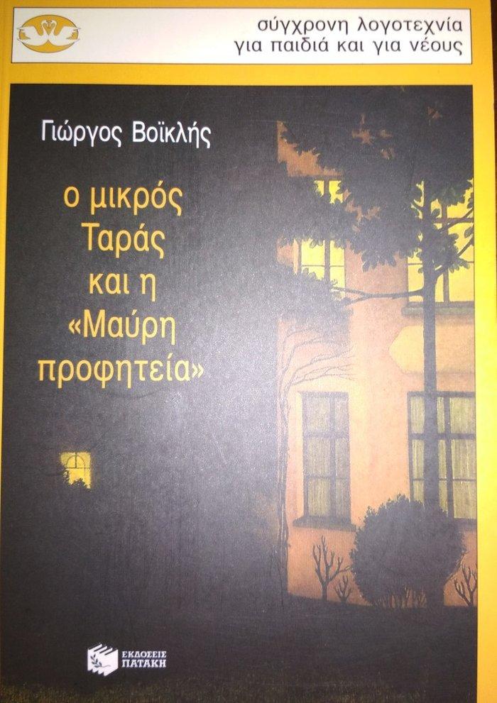Πωλούνται βιβλία! (Τιμή ΣΥΖΗΤΗΣΙΜΗ) σε Πάτρα