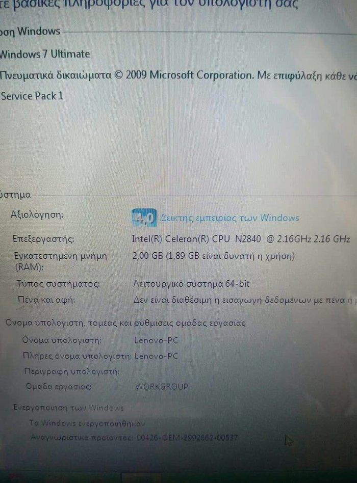 Laptop lenovo to ps to exw sxedon dio xronia to phra teseramisi. Photo 1