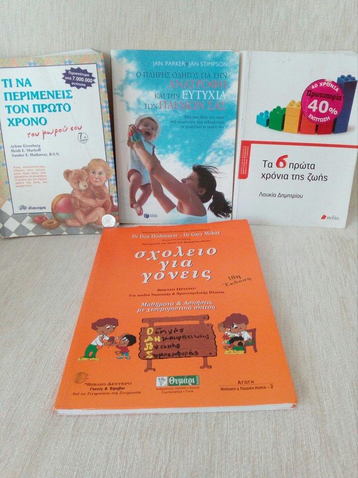 Βιβλια για γονεις δινονται ολα μαζι ή ξεχωριστα