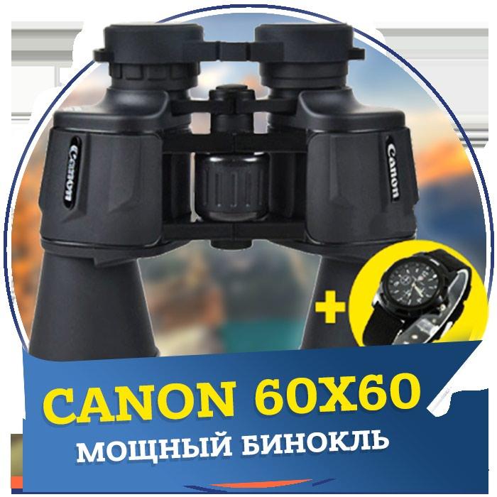 Бинокль Canon и Часы SwissArmy в подарок