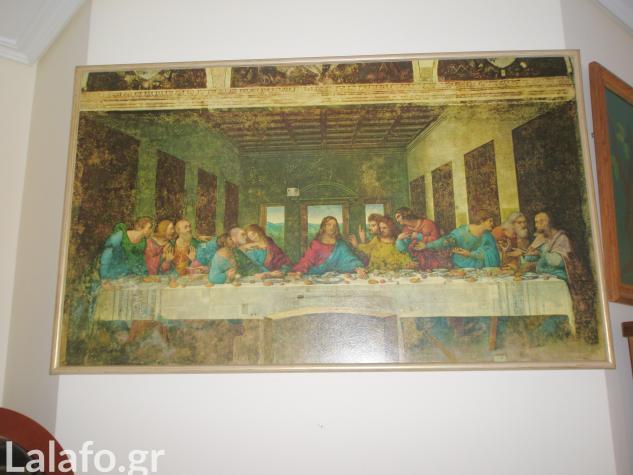 Κάδρο εικόνα του Μυστικού Δείπνου, κωδ. Κ10.Διαθέτω διάφορα φο σε Αθήνα