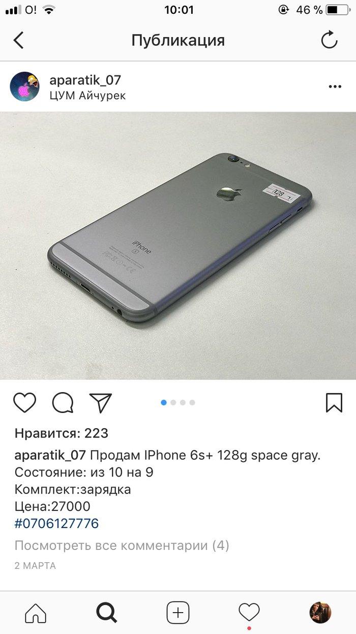 Меняю Iphone 6s 16 gb , на iphone 6 plus или 6s plus в Бишкек