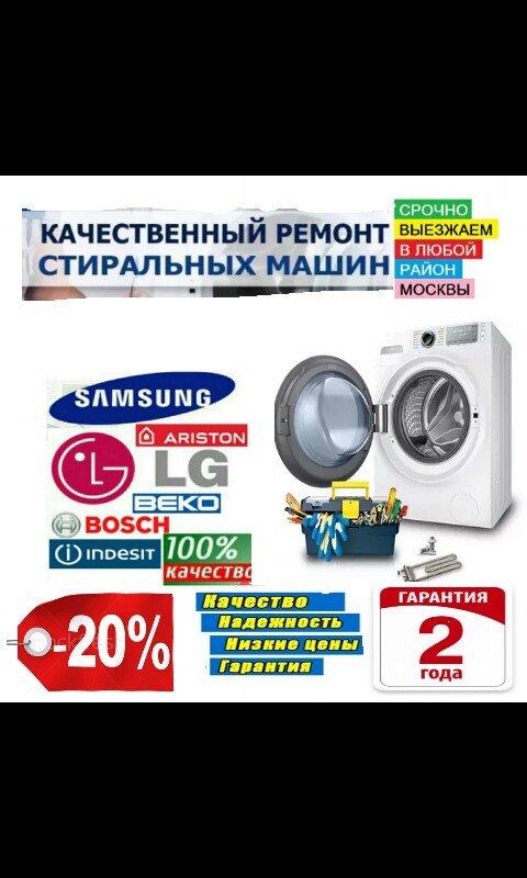 Ремонт и обслуживание стиральных машин автомат быстро качественно и с гарантией
