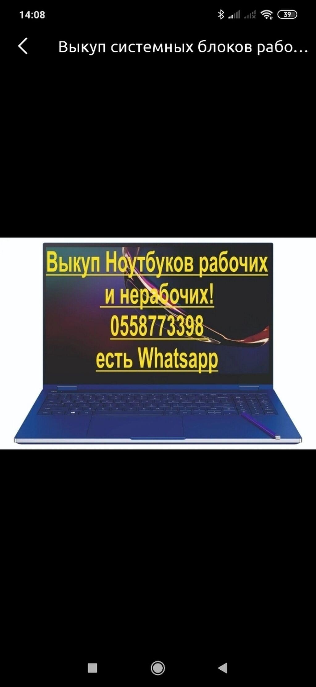 Скупка комптютеров ноутбуков Бишкек: Скупка комптютеров ноутбуков Бишкек