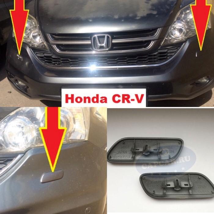 Крышка омывателя фар от Honda CR-V. Photo 0