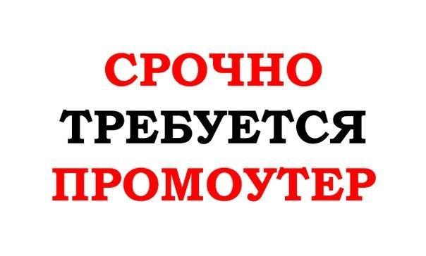 """Требуется промоутеры. работа для молодёжи. компания ОсОО""""tg-group"""" в Бишкеке"""