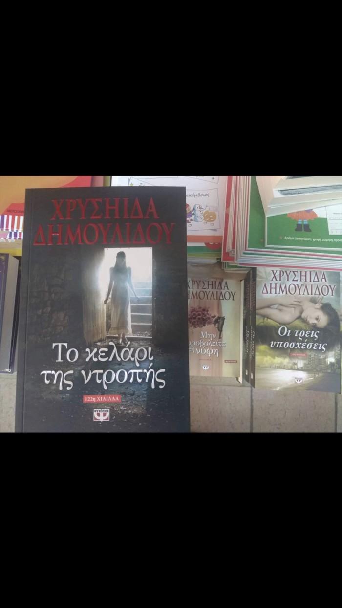 Μη μεταχειρισμενα βιβλια σε διαφορες προσιτες τιμες . Photo 0