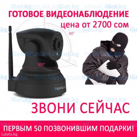 Беспроводное wi-fi видеонаблюдение от vstarcamКупи современное в Бишкек