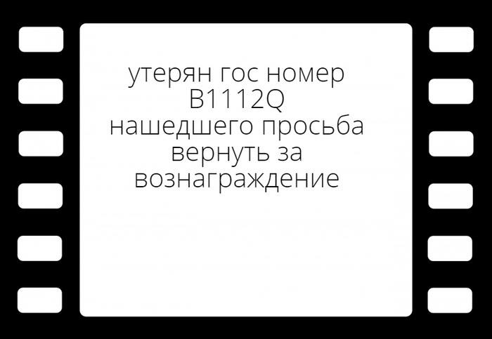 Утерян гос.номер B1112Q нашедшего просьба вернуть за вознаграждение в Бишкек