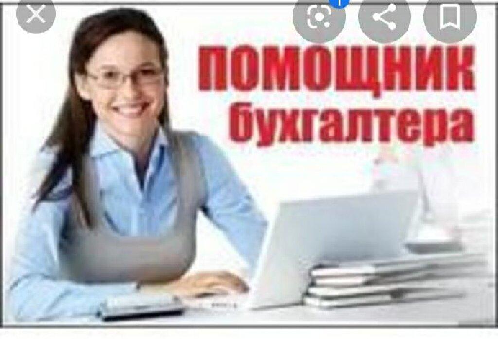 Бухгалтер неполный требуется бухгалтерские услуги железногорск