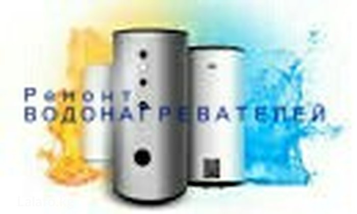 Ремонт и чистка водонагревателей  - Аристон, Термекс, Байлу и т. д. (л в Бишкек
