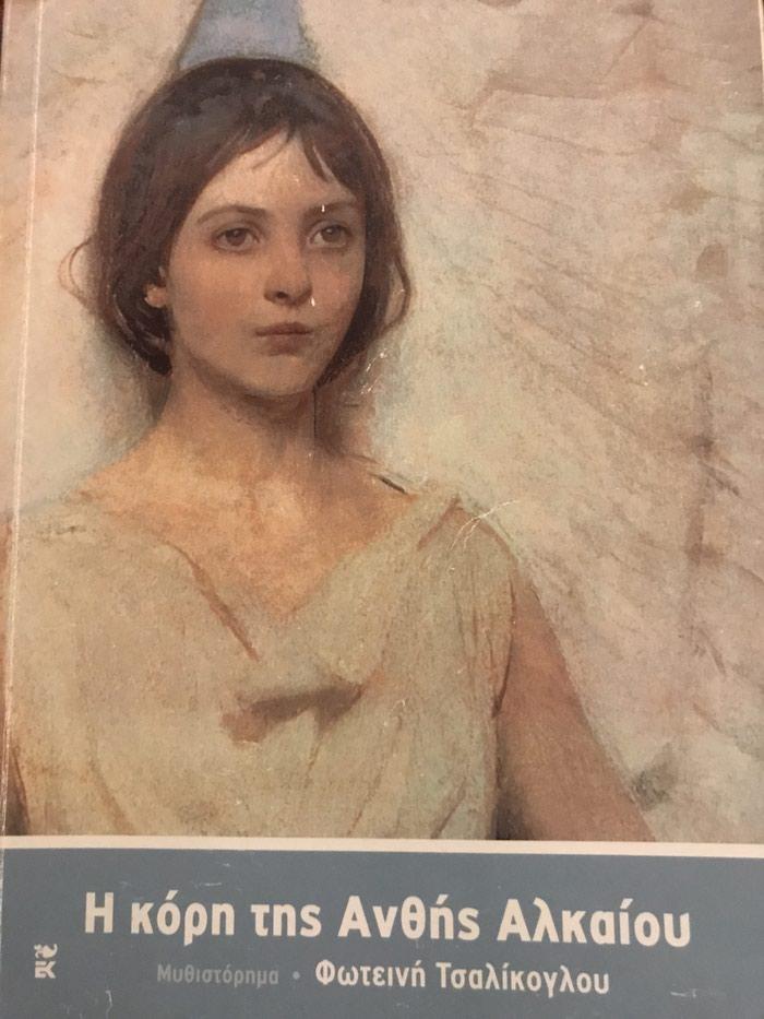 Μυθιστορημα η κορη της ανθης αλκαιου Ελαφρως χρησιμοποιημενο σε Υπόλοιπο Πειραιά