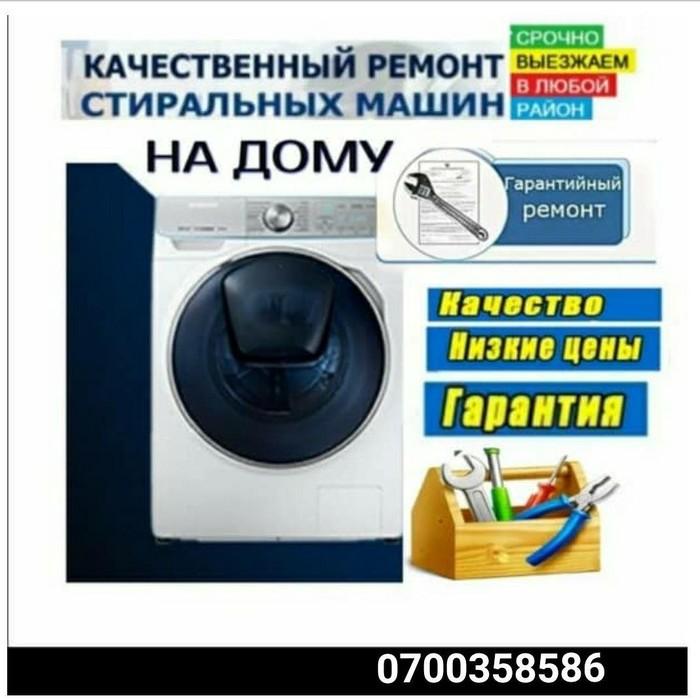 Скупка бу  стиральных машин  дорого в Бишкек