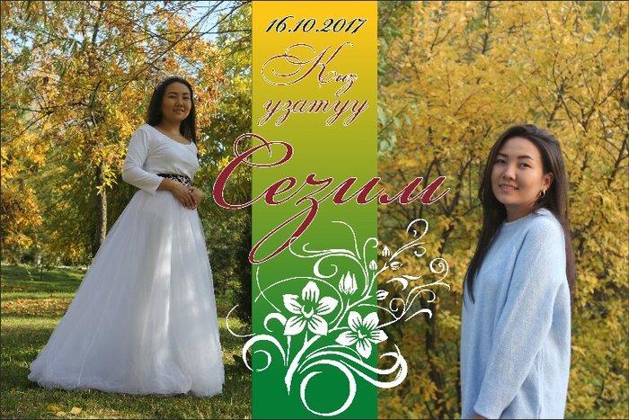 Свадебные баннеры без посредников. По в Бишкек