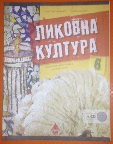 Knjige, časopisi, CD i DVD - Kragujevac: LIKOVNA KULTURA ZA 6