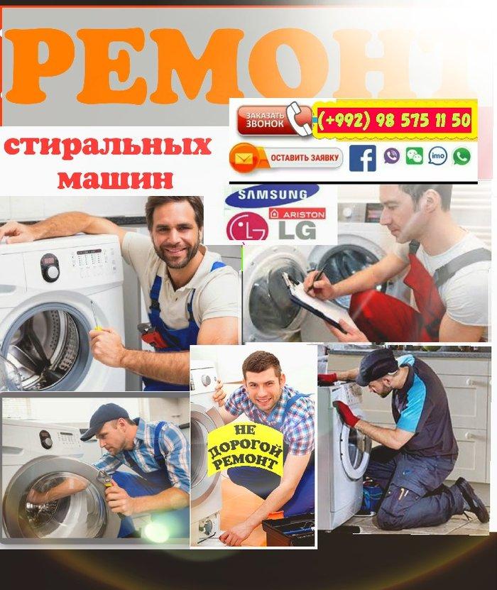 Специалисты по Ремонт  стиральных. Photo 0