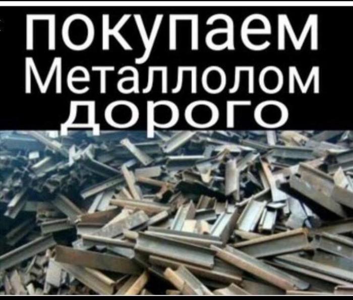 Черный металл куплю дорого крановыоз само вывоз.демонтаж.весы точные.. Photo 0