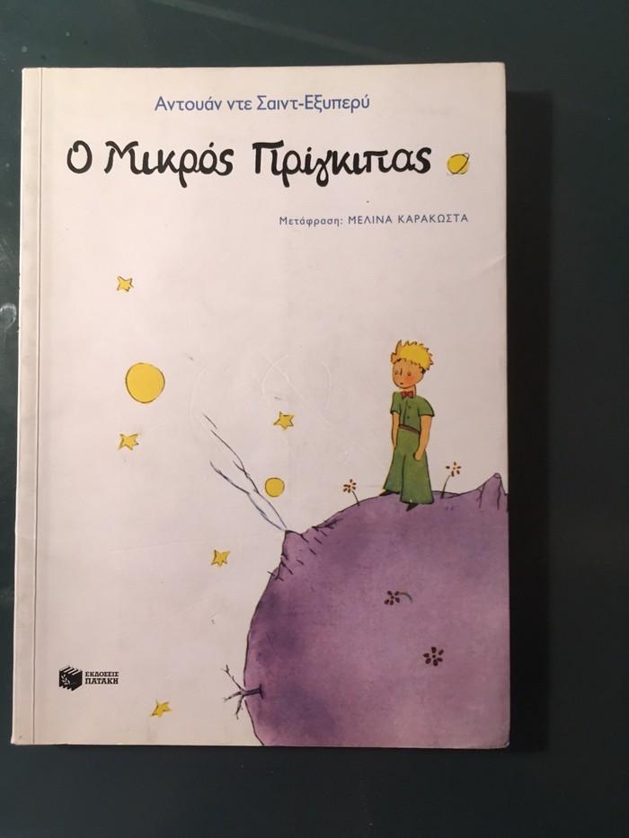 Βιβλια μεταχειρισμενα 3€ εκαστο σε Κεντρική & Δυτικά Προάστια
