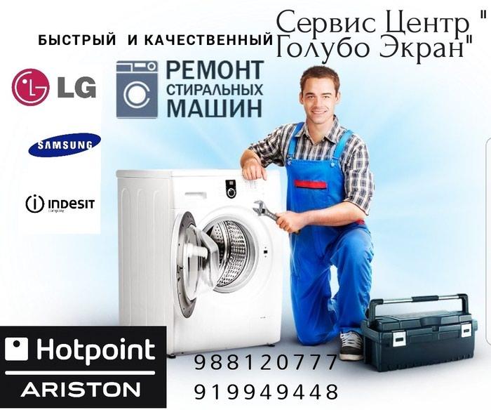 Квалифицированный мастер по ремонту Стиральных машин  988 12 4 48. Photo 0