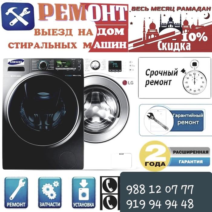 Ремонт техники в Душанбе