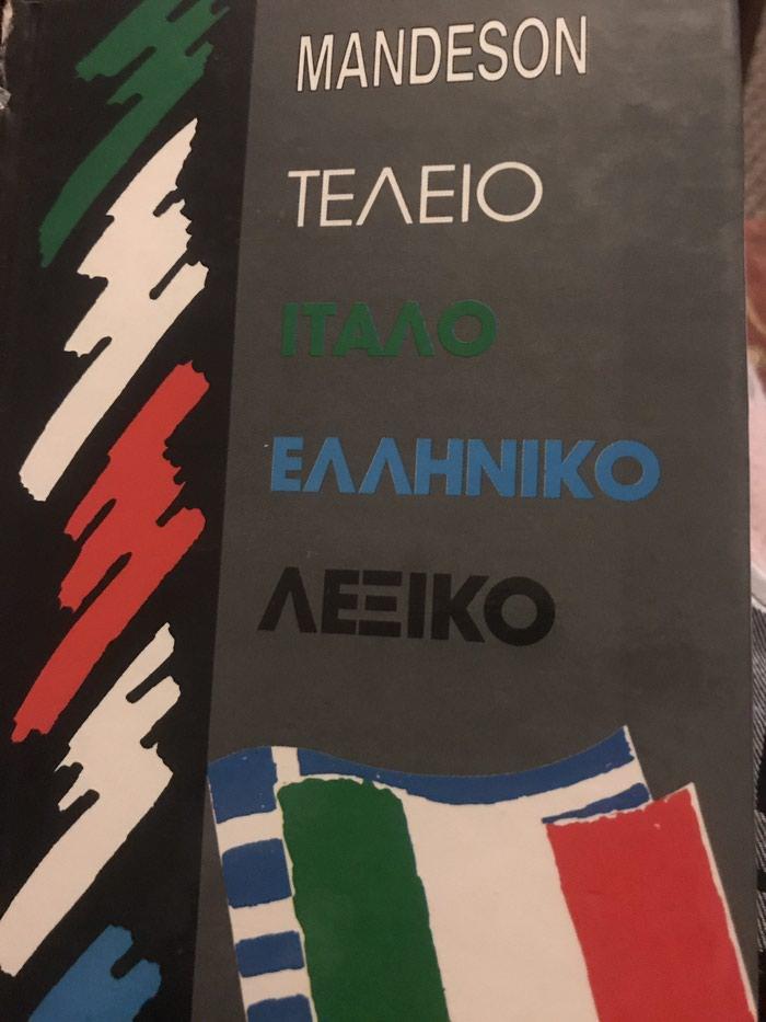Λεξικο ιταλικων 60000 λεξεων και Βιβλια εκμαθησης ιταλικων . Photo 2