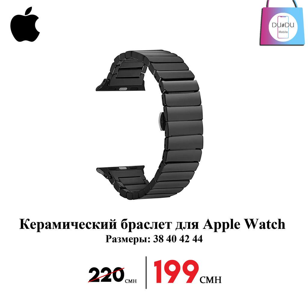 Керамический браслет для Apple Watch