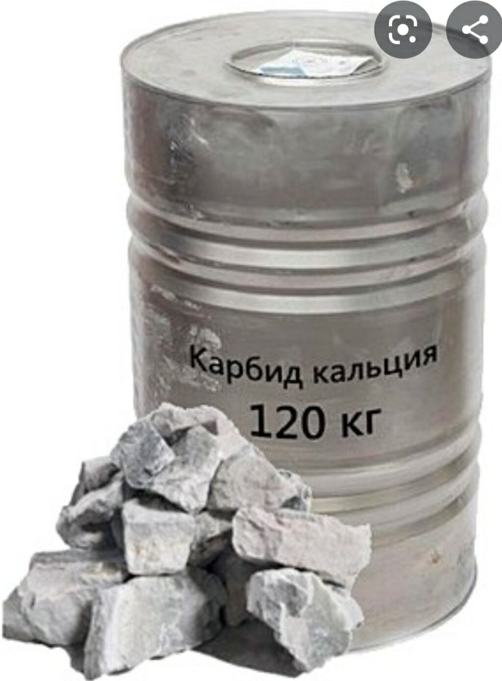 Карбид. Оптом и в розницу. Бочки по 125 кг. Производство -Казахстан: Карбид. Оптом и в розницу. Бочки по 125 кг. Производство -Казахстан