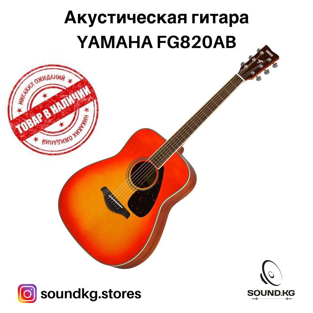 Акустически гитара YAMAHA FG820AB  - в наличии!!!